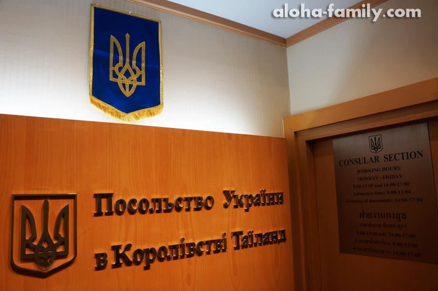 Посольство Украины в Таиланде