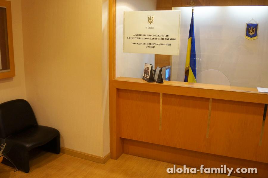 Посольство Украины в Таиланде (небольшая комнатка и окошко)
