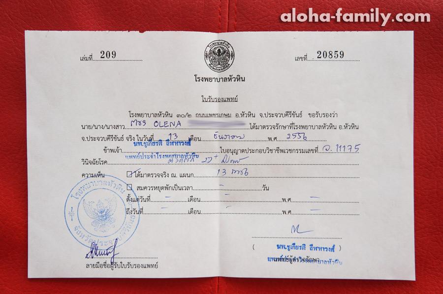 Тайская справка о беременности вогнала в ступор пограничников Малайзии, но на ней написано, что она выдана 13 декабря 2013 года и что животику 27+ недель)))