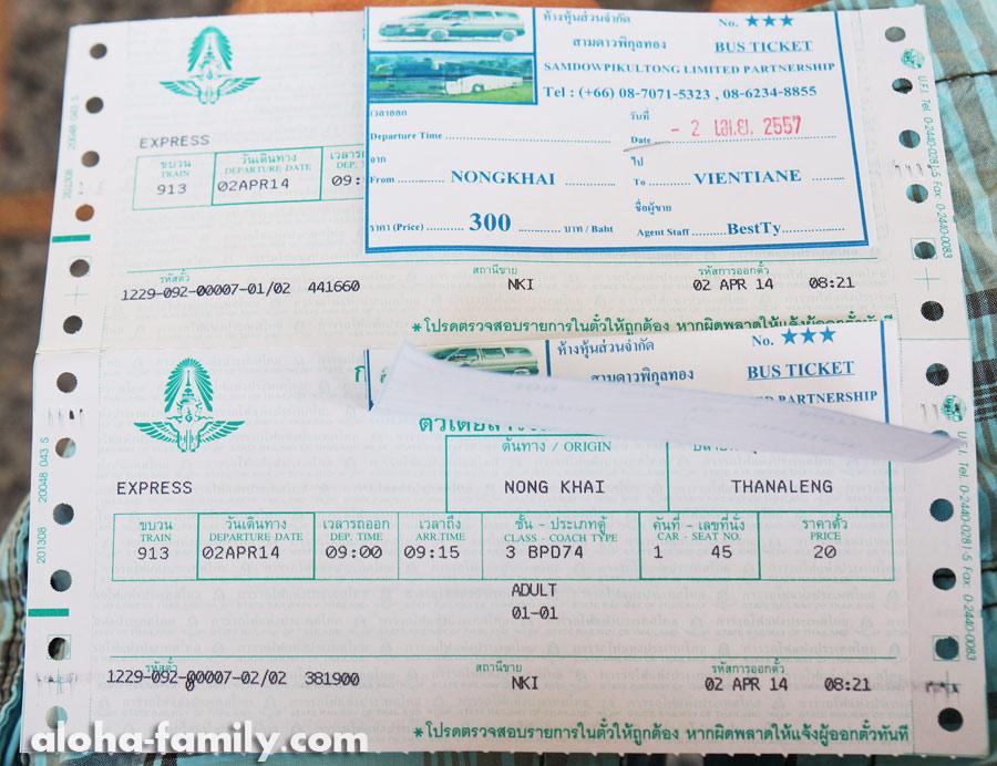 Комплексный билет на приграничную электричку и автобус до Вьентьяна