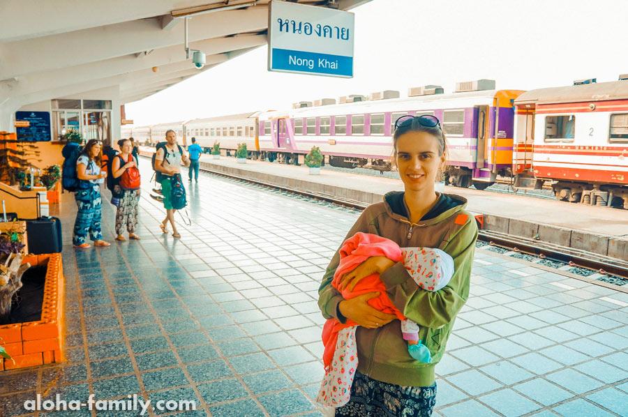 """Фото на память с табличкой """"Нонг Кхай"""" и нашим поездом из Бангкока"""