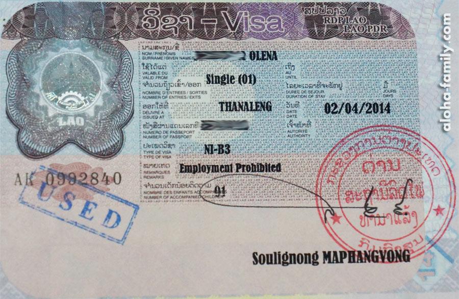 Вот она! Лаосская туристическая виза на 30 дней по факту использовалась нами 1 сутки