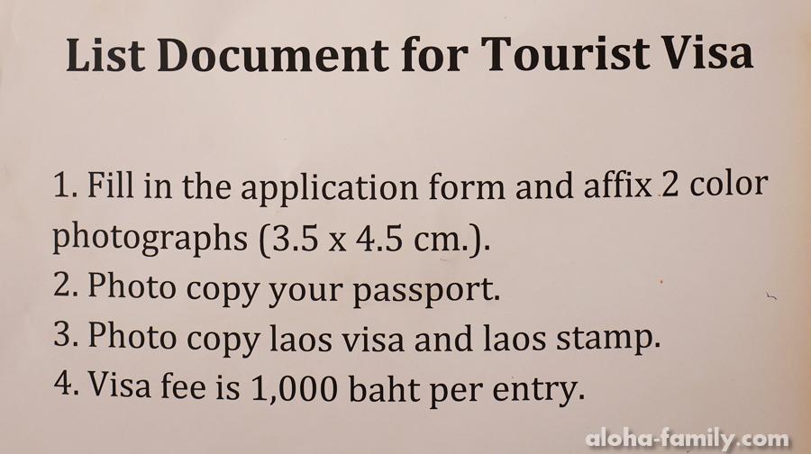 Пакет документов для получения тайской турвизы в Лаосе