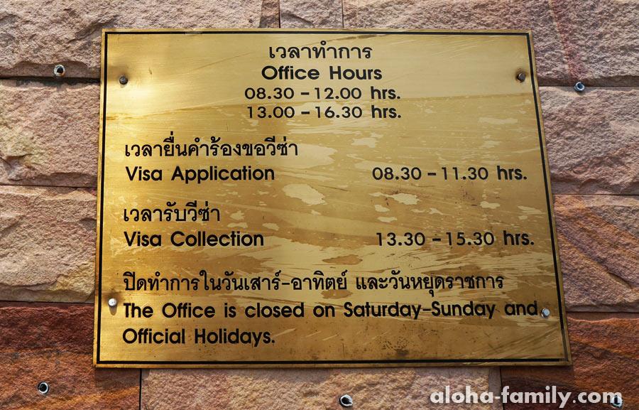 Приёмные часы в лаосском посольстве Таиланда