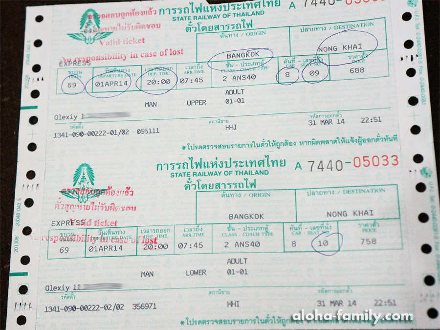 """Садимся на """"экспресс 69"""" в Бангкоке в 20 часов, а в 8 утра на границе с Лаосом"""
