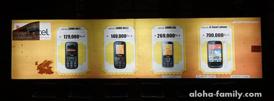Телефон за 790,000 - звучит страшно, но это всего $100