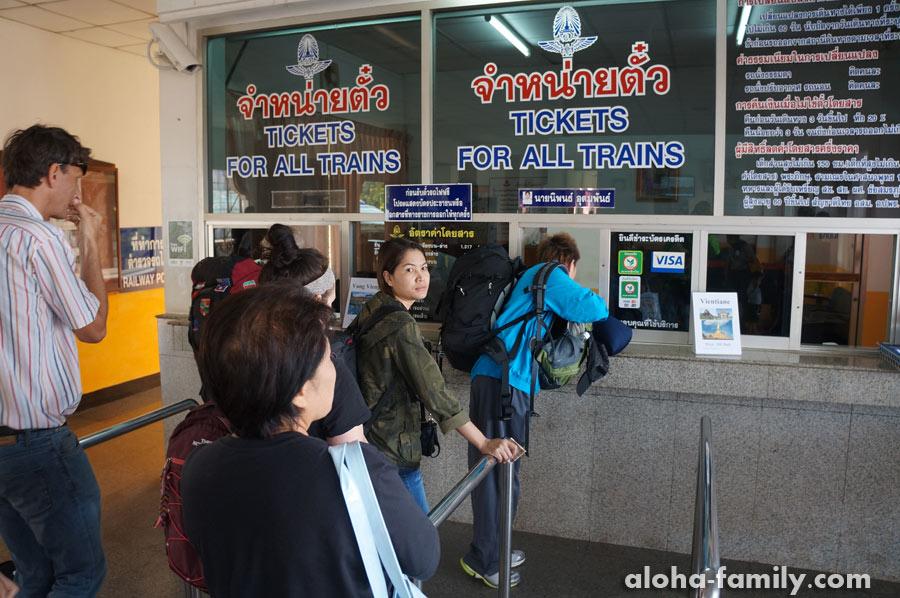 В очереди за билетами на электричку в Лаос