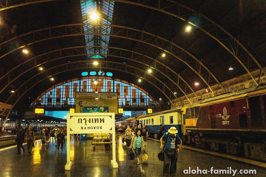 Вокзал Бангкока на рассвете