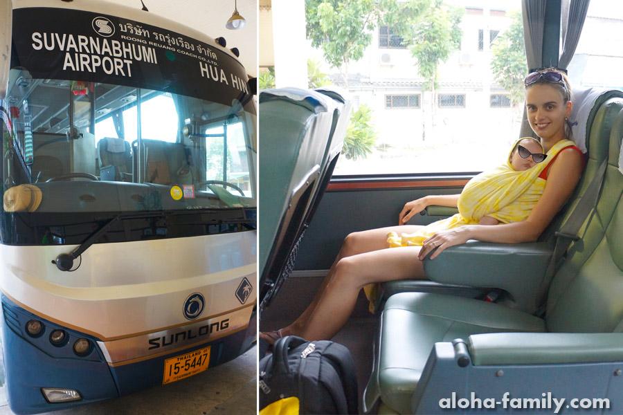 """Мега-комфортный автобус """"Хуа Хин - аэропорт Суварнабхуми"""""""