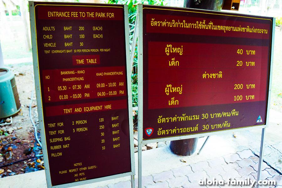 Расписание, цены на услуги в нацпарке Каенг Крачан