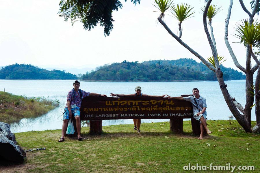 Самый большой национальный парк в Таиланде