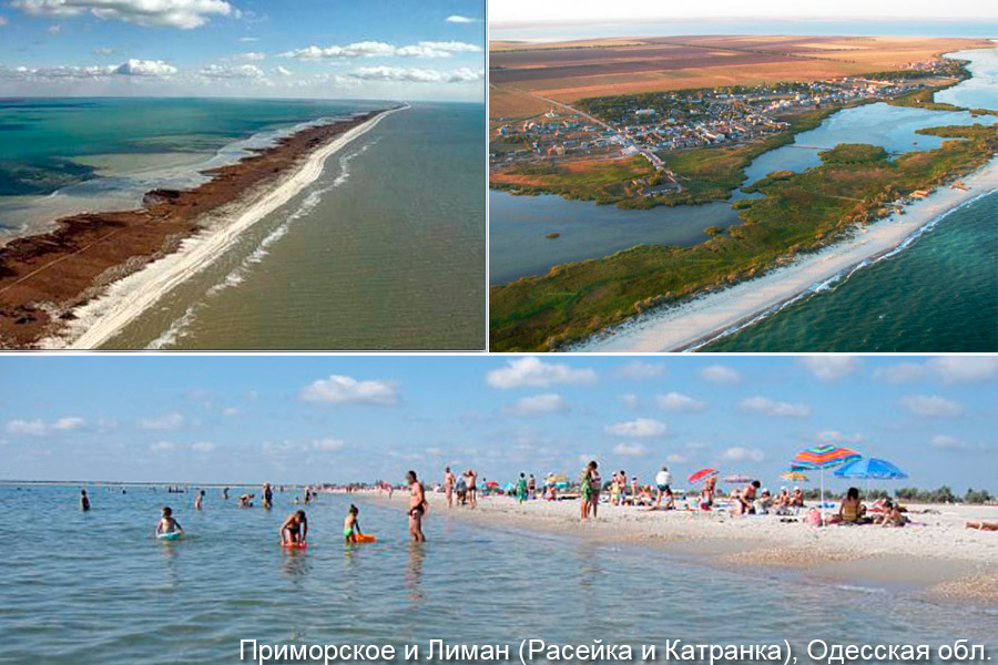 Приморское и Лиман (Расейка и Катранка), Одесская область