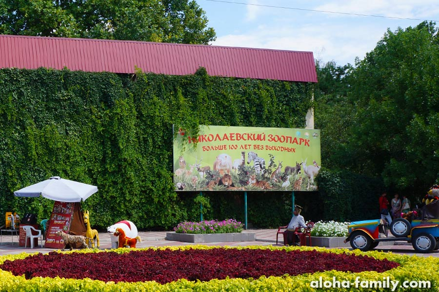 Николаевский зоопарк — лучший в Украине