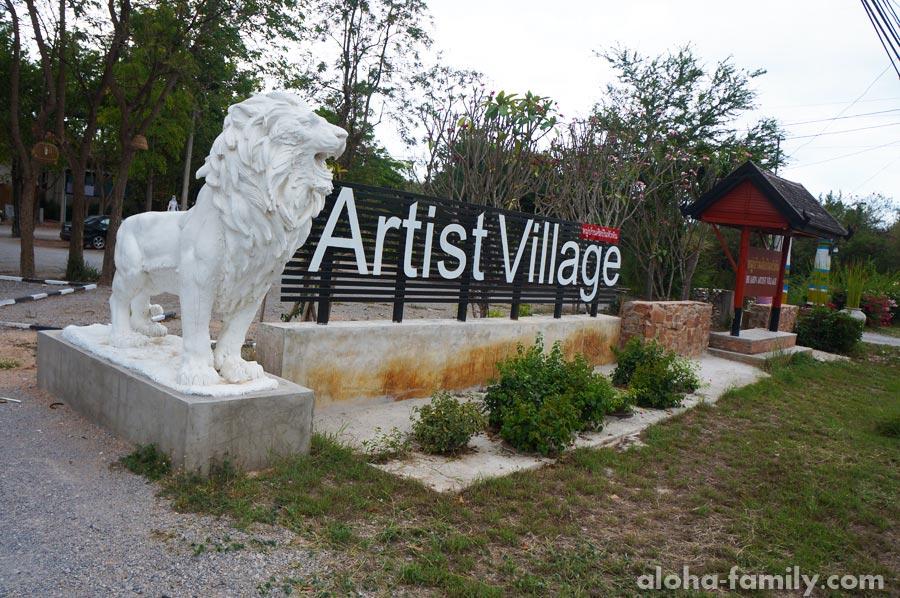 Artist Village в Хуа Хине
