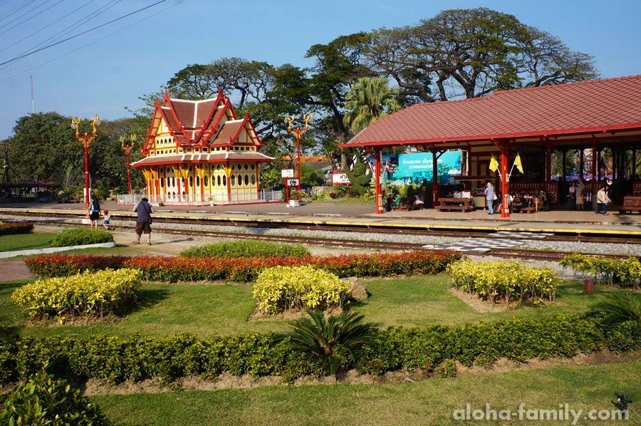 Железнодорожный вокзал в Хуа Хине