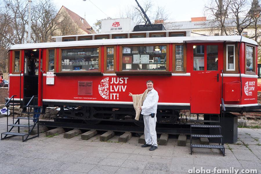 "Кафе-сувенирная-трамвайчик ""Just Lviv It"""