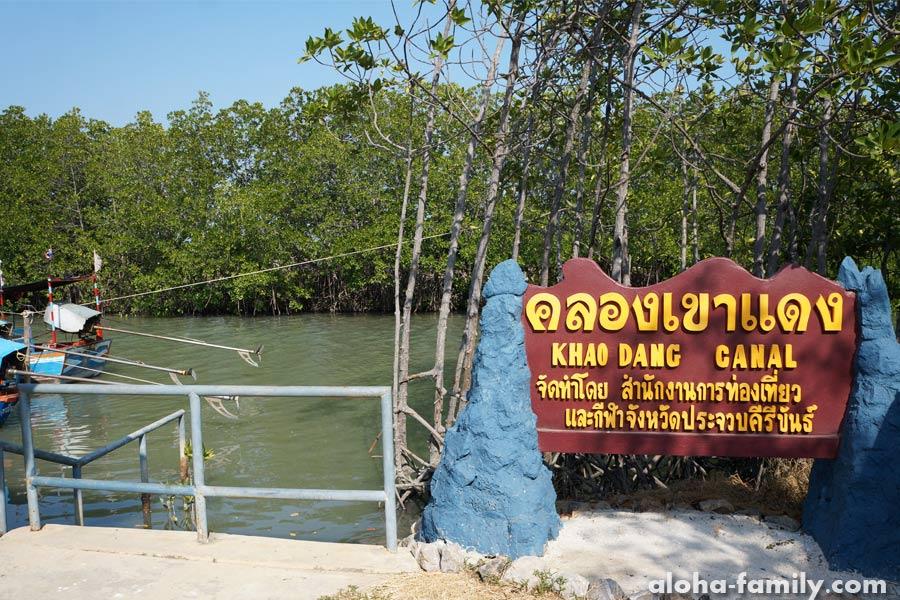 Khao Dang Canal