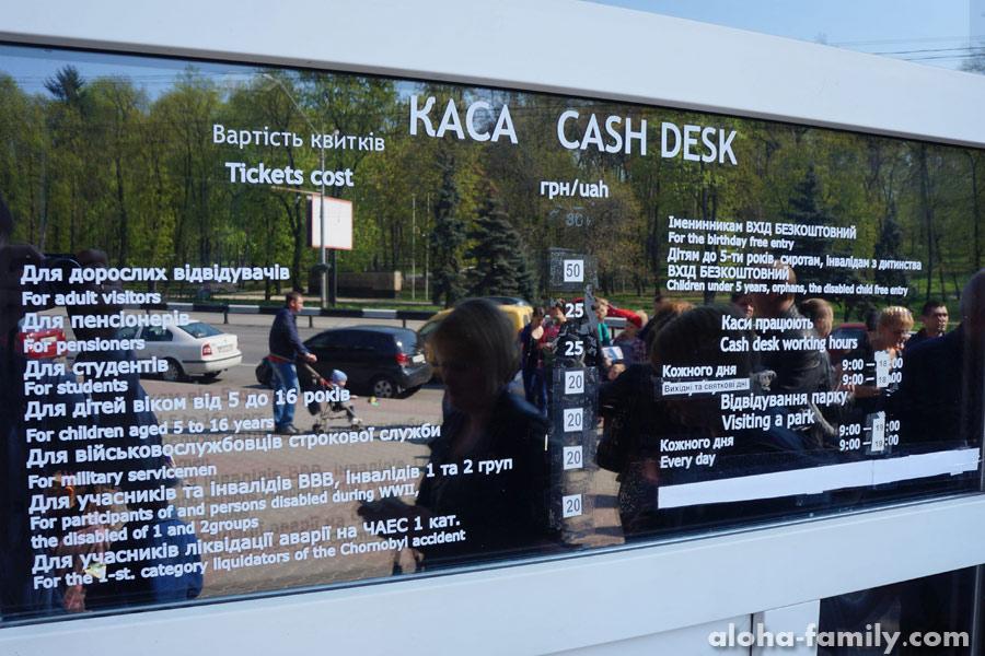 Касса киевского зоопарка