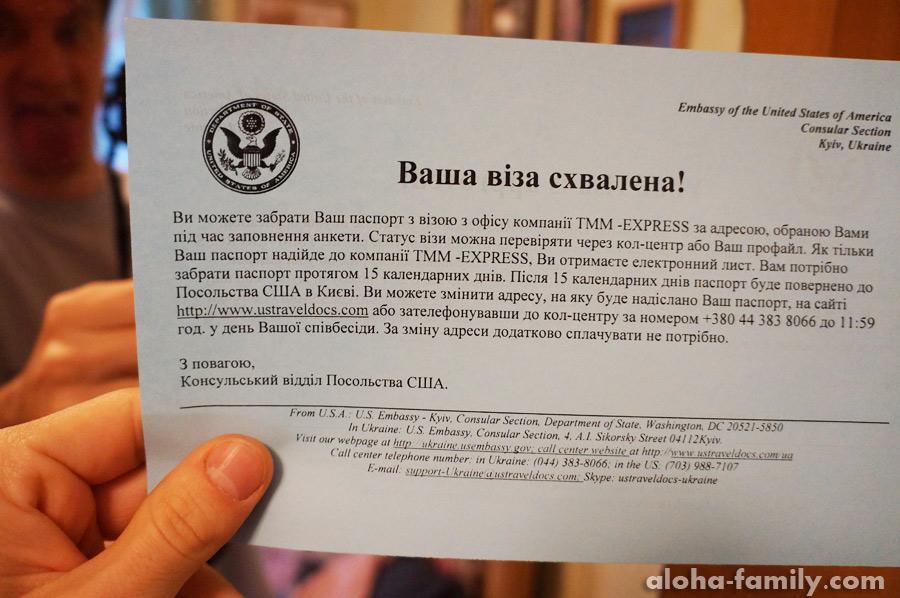 Как получить визу в сша украина