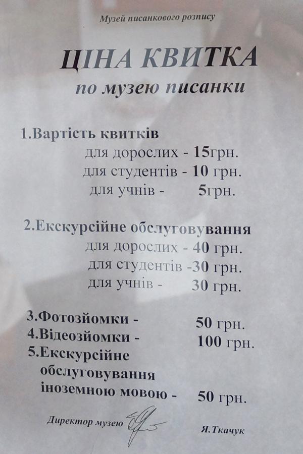 Цены, музей писанка в Коломые