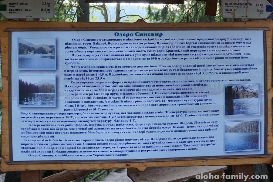 Инфо-стенд про озеро Синевир