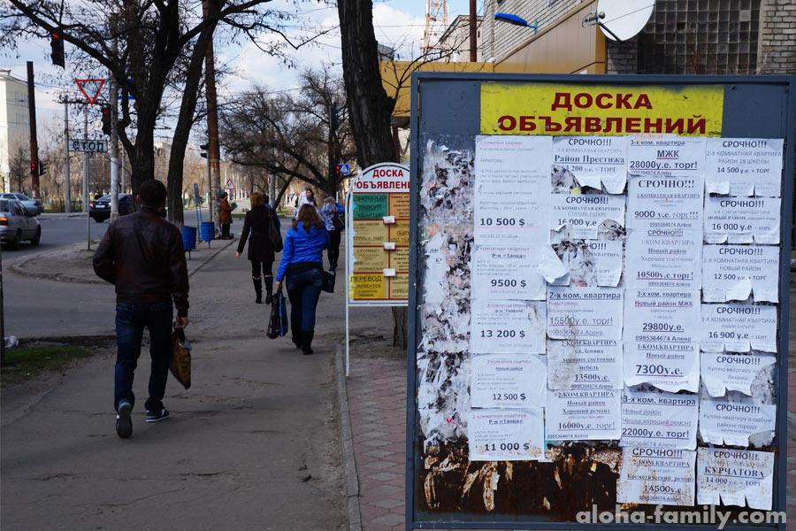 Квартиры в Северодонецке от 7 до 30 тыс. долларов, судя по объявлениям этого АН