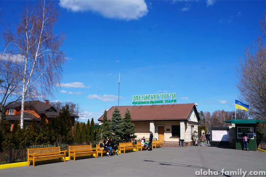 """Национальный парк """"Межигорье"""", вход"""