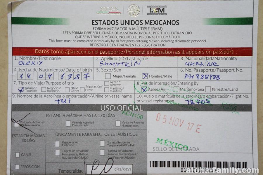 FMM - миграционная форма, которую нужно сохранять до выезда из Мексики