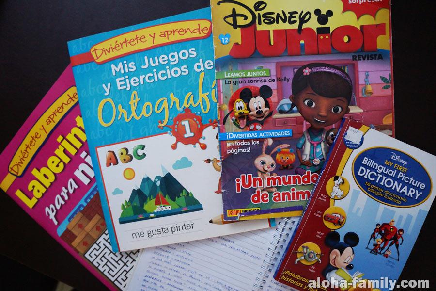 Один из вариантов - мы учим испанский вместе с малышкой по детским книгам и журналам