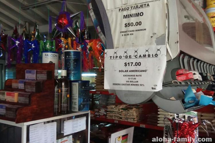 На фруктовом рынке DAC в Плайе курс доллара грабительский - $1=17 песо, при этом минимум 50% номинала купюры нужно потратить