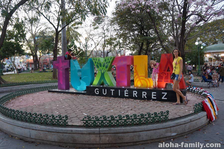 Тустла Гутьеррес - небольшой сквер